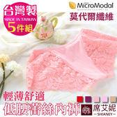 女性 MIT舒適 低腰蕾絲內褲 莫代爾纖維 台灣製造 No.255 (5件組)-席艾妮SHIANEY