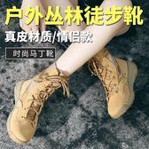高筒登山鞋女夏季透氣運動戶外鞋男防水防滑輕便沙漠徒步鞋子 igo 樂活生活館