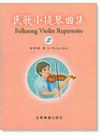 小叮噹的店- 提琴教材 民歌小提琴曲集【...