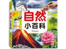 自然小百科(正方彩色精裝書144頁)...