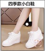 內增高鞋 鏤空小白鞋百搭坡跟休閒透氣鞋(33-40)