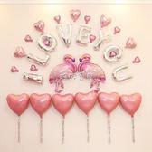 告白氣球 結婚裝飾氣球火烈鳥創意浪漫情人節告白婚禮婚房布置求婚錶白氣球 珍妮寶貝