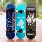 四輪滑板初學者成人兒童男孩女生青少年成年專業雙翹公路滑板車 PA3492『科炫3C』