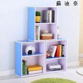 【全館8折】書柜簡易書架自由組合置物架收納柜