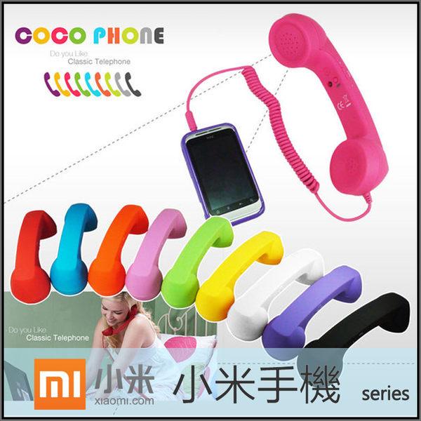 ※COCO Phone 復古電話筒/手機外接話筒/小米 Xiaomi 小米2S MI2S/小米3 MI3/小米4 MI4/小米4i/小米 Note
