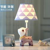 可調光LED檯燈臥室床頭燈 溫馨創意浪漫兒童房可愛公主女孩 樂活生活館