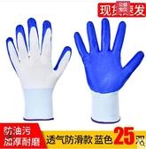 手套勞保耐磨工作丁腈乳膠工業防油防護加厚工地防水防滑帶浸膠皮 生活樂事館