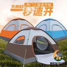 帳篷戶外全自動速開2人野營露營雙人野外免搭建沙灘野餐套裝【創世紀生活館】