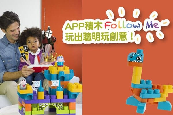 ChiccoAPP互動積木蛋糕烘培王-30pcs【數位冒險新世界】 TwinS伯澄