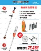 【東林台南經銷商】(農機補助)東林割草機配(17.4Ah)電池+充電器(CK-210-雙截)(鏈鋸機)電動割草機