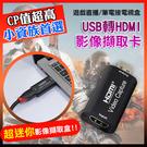 【妃凡】USB轉HDMI影像擷取卡 4K...