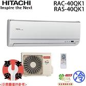 【HITACHI日立】5-7坪 變頻分離式冷氣 RAC-40QK1 / RAS-40QK1 免運費 送基本安裝