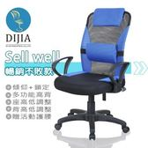 【DIJIA】經典款TOP電腦椅/辦公椅(藍)
