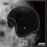 [中壢安信]THH T-300 T300 素色 珍珠黑 半罩 安全帽 內置遮陽鏡片