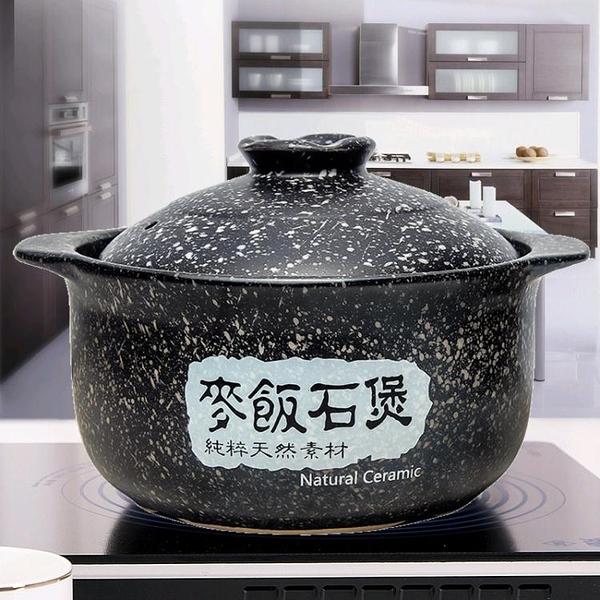 砂鍋電磁爐專用麥飯石燉鍋湯鍋適用明火燃煤氣陶瓷煲湯煮粥養生鍋 有緣生活館