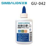 SIMBALION 雄獅 GU-042 可水洗 無毒 超黏 白膠 100g /瓶