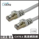 Cable CAT.6 SFTP 抗干擾RJ45高速網路線 10m/10米/10公尺(RJ-DJ6-010)