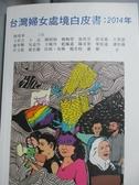 【書寶二手書T4/宗教_NPZ】台灣婦女處境白皮書:2014年_女學會
