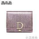 2020新款時尚女士錢包女短款摺疊三折錢夾簡約小零錢包真皮夾薄 小艾新品