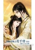 仙俠情緣之花千骨(五)