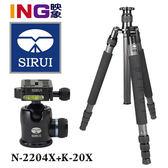【24期0利率】SIRUI 思銳 N-2204X+K-20X 反折碳纖維腳架+雲台 立福公司貨 ((六年保固))
