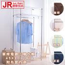【JR創意生活】電鍍三層單桿衣櫥組 (布套四選一) 91X45X180CM  衣櫥 波浪架