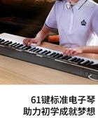多功能電子琴初學者成年兒童入門成人幼師玩具61鋼琴鍵專業88YYJ 當當衣閣