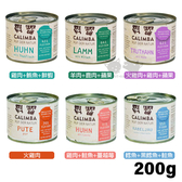 PetLand寵物樂園《CALIMBA 德國凱琳》無穀主食貓罐 200g 單罐 / 貓主食罐