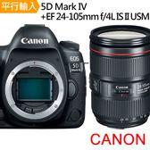 Canon EOS 5D Mark IV+24-105mm II 單鏡組*(中文平輸)-送64G電池雙鏡包大型腳架筆帶大清硬保