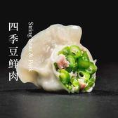 果貿吳媽家【四季豆鮮肉水餃子/1盒24入】