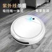 自動掃地機器人新款掃地機全智慧家用吸塵器充電掃地機四合一 快速出貨YJT