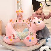 搖搖馬 木馬兒童搖馬塑料加厚兩用寶寶1-3周歲禮物帶音樂幼兒玩具 CP2229【甜心小妮童裝】