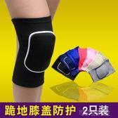 運動舞蹈護膝足球跑步跳舞專用膝蓋跪地加厚海綿輪滑護具男女兒童 探索先鋒