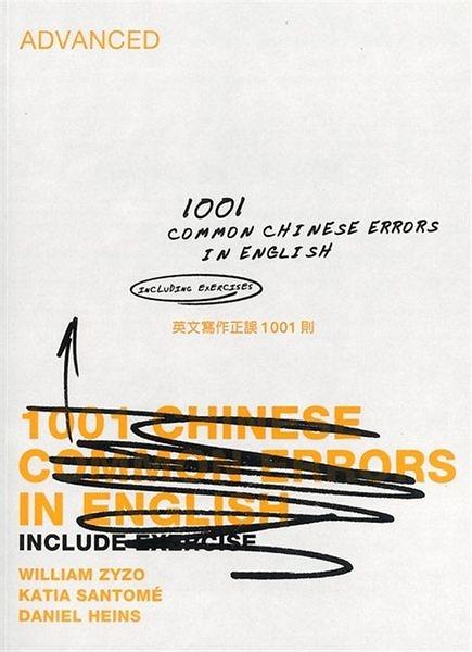 英文寫作正誤1001則(Advanced Level)