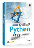 從零開始學Python程式設計(適用Python 3.5以上)暢銷回饋版