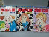 【書寶二手書T4/漫畫書_OTN】流星花園_1~3集合售_神尾葉子