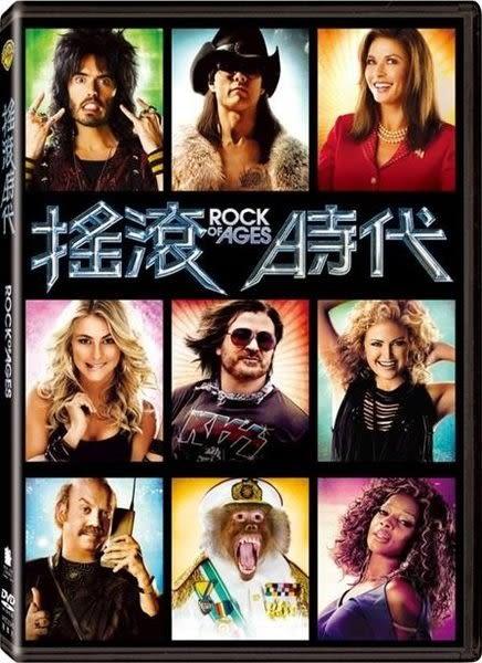 搖滾時代 DVD (購潮8)