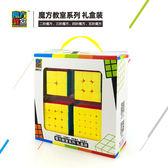 二三四五階益智專業套裝玩具六合壹【魔域文化魔方教室實色禮盒裝】JD 寶貝計畫