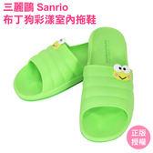 大眼蛙彩漾室內拖鞋 23.5-27.5cm尺碼齊全 塑膠拖鞋 Sanrio 三麗鷗[蕾寶]