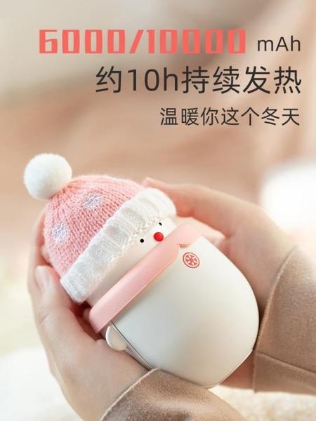 充電式暖手寶電暖寶暖寶寶防爆可愛女學生2021新款小神器便攜隨身 美好生活