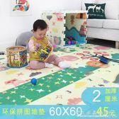 寶寶爬行墊拼接式泡沫地墊加厚無味客廳家用嬰兒童爬爬墊拼圖60『CR水晶鞋坊』YXS