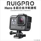 睿谷 GoPro Hero 8 鋁合金冷...
