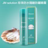 JM solution 珍珠防水隔離防曬噴霧 180ml【PQ 美妝】