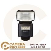 ◎相機專家◎ SONY HVL-F60RM 閃光燈 原廠 外接式 夾式 閃燈 GN60 防塵防滴 高速連拍 公司貨