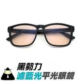 MIT濾藍光平光眼鏡 無度數 降低3C產品對眼睛的傷害 保護眼睛 抗UV400【RG92071 】