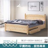《固的家具GOOD》150-6-AK 柏克3.5尺床/四分床板/不含抽屜櫃【雙北市含搬運組裝】