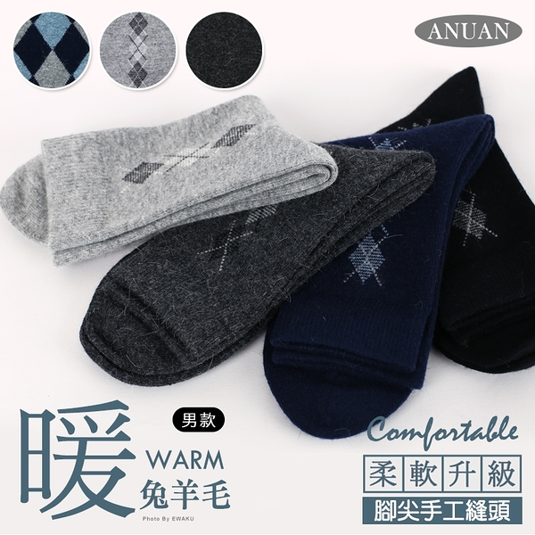 ANUAN 男款 兔羊毛襪 保暖襪
