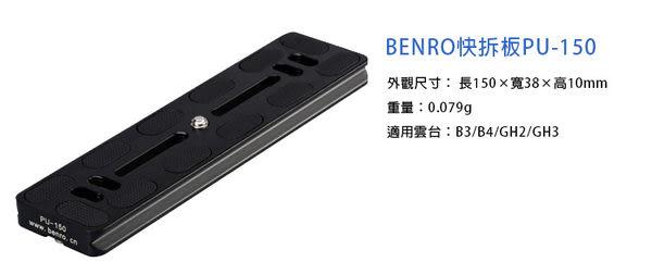 ★百諾展示中心★BENRO百諾 雲台快拆板PU-150(PU150)