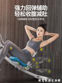 腹肌健身器健腹器懶人收腹機運動健身器材家用女卷腹機腹部美腰機WD 創意家居生活館