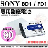 SONY NP-BD1 / FD1 相機專用 副廠 鋰電池 日製防爆鋰芯 BD1 DSC-G3 DSC-T2 DSC-T70 DSC-T77 DSC-T90 DSC-T200